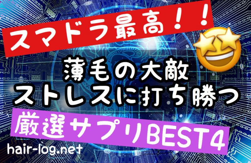 【植毛手術後94日目】スマドラ(スマートドラッグ)最高!薄毛の大敵ストレスに打ち勝つ厳選サプリBEST4