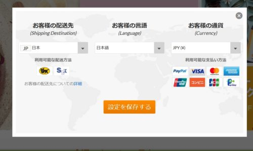 iherb、購入通貨、言語を変える方法。PCの場合2