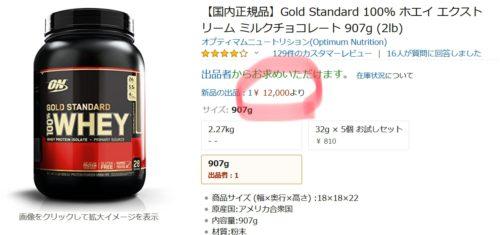 Amazonのオプティマムのプロテイン