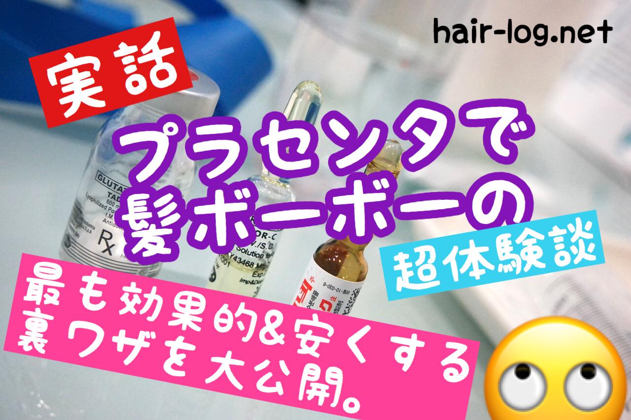 【植毛手術後111日目】<実話>プラセンタで髪ボーボーの超体験談。最も効果的&安くする裏技を大公開。