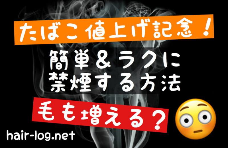 【植毛手術後92日目】たばこ値上げ記念!簡単&ラクに禁煙する方法。毛も増える?