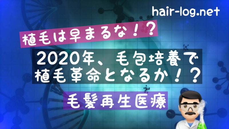 【植毛手術後106日目】植毛は早まるな!?毛包培養で2020年植毛革命なるか!?【毛髪再生医療】