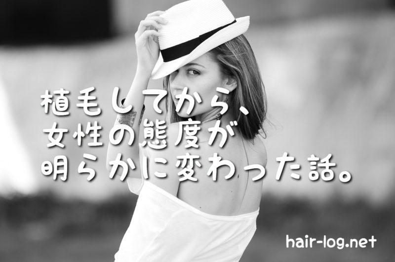【植毛コラム】植毛してから、女性の態度が明らかに変わった話。