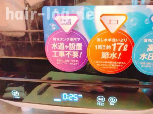 スイッチ部分はこんな感じ。エスケイジャパン Jaime 食器洗い乾燥機 工事不要 SDW-J5L