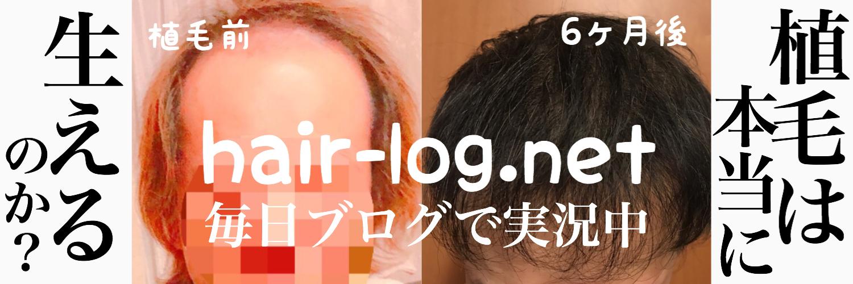 ニツクのブログへようこそ!毎日植毛経過を実況中です。
