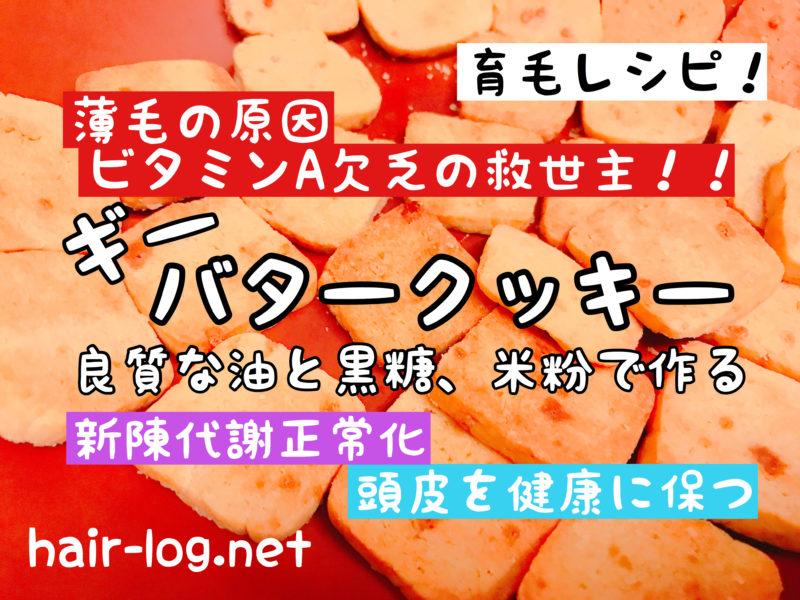 【育毛レシピ】良質な油と黒糖、米粉で作る、激ウマ!ギーバタークッキー【ビタミンAでフッサフサ】