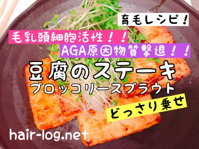 【育毛レシピ】豆腐のステーキ~ブロッコリースプラウトどっさり乗せ~で毛乳頭細胞を増やし、フッサフサに!