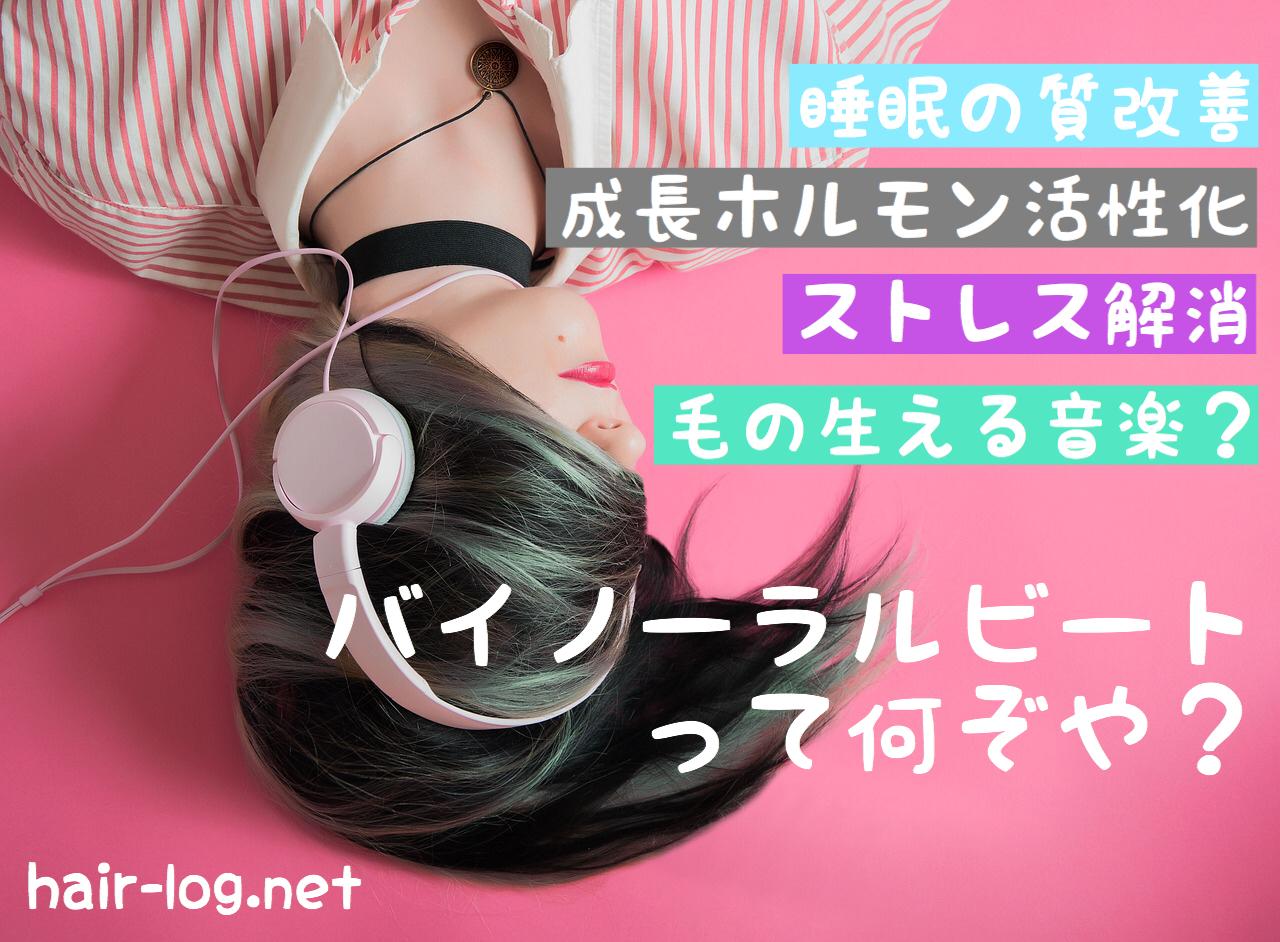 【植毛手術後179日目】毛の生える音楽?バイノーラルビートって何ぞや?【成長ホルモン活性化】