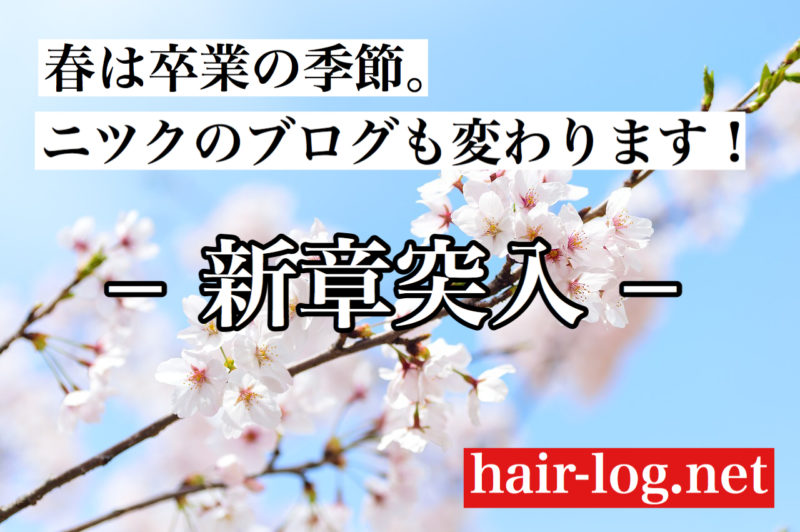 【植毛手術後252日目】春は卒業の季節。ニツクのブログも変わります。新章突入!