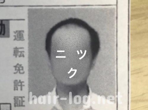 ニツクの運転免許証写真。