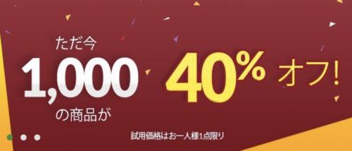 iherb40%オフやってる。